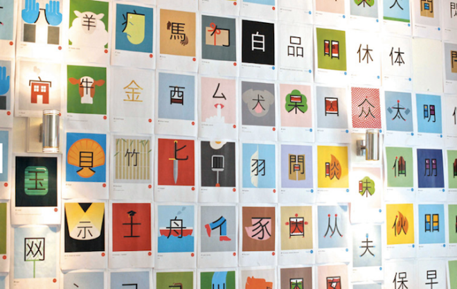 Chineasy15