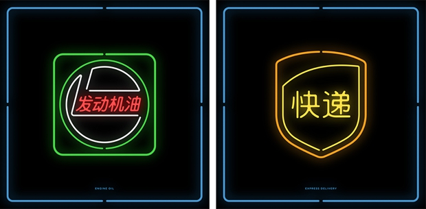Marcas neon chino (2)