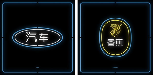 Marcas neon chino (9)