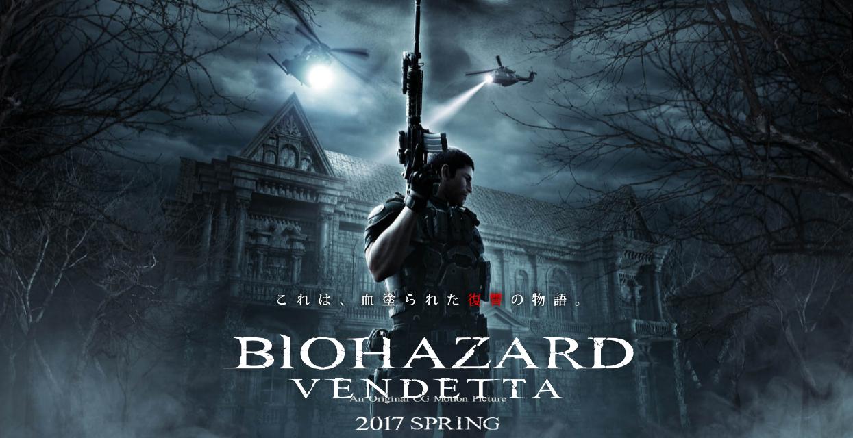 resident-evil-vendeta