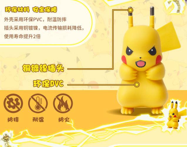 pikachu cargador 03