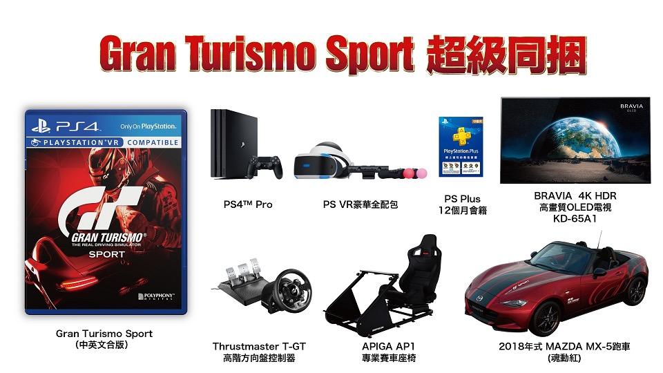 gt sport edicion limitada taiwan 02