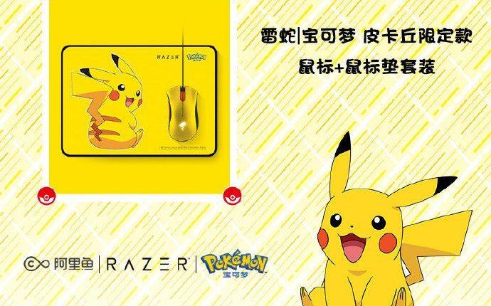 pokemon-razer-china-keyboard-mouse-oct202019-3